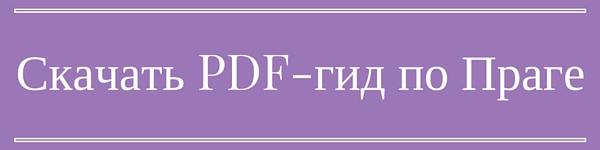 Получить бесплатный PDF-гид по Вильнюсу (1)
